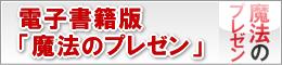 電子書籍版「魔法のプレゼン」特設サイト