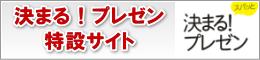 決まる!プレゼン特設サイト