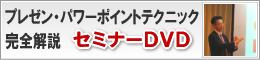 プレゼン・パワーポイントのテクニック完全解説セミナーDVD