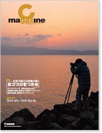 C-magazine2015年夏号