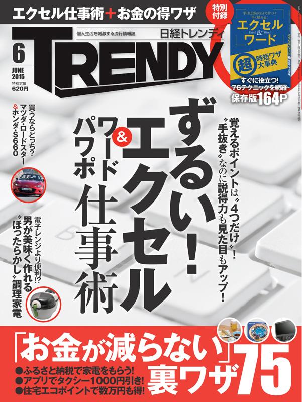 日経トレンディ2015年06月号