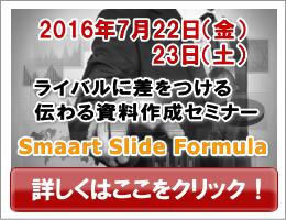 ライバルに差をつける伝わる資料作成セミナー Smart Slide Formula